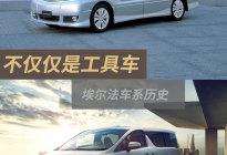 不仅仅是工具车——丰田埃尔法车系历史