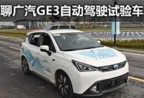 一切都很科幻 试乘传祺GE3自动驾驶汽车