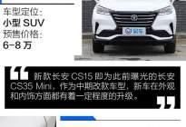年轻消费者的新选择 抢先试驾新款长安CS15