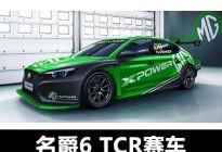 经典绿色涂装 名爵6 TCR版官图发布