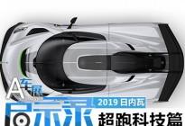 车展启示录 聊日内瓦车展上的超跑科技
