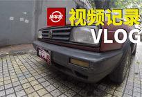 """路遇野生老捷达,可惜它是""""僵尸车"""" 【汽车Vlog012】"""