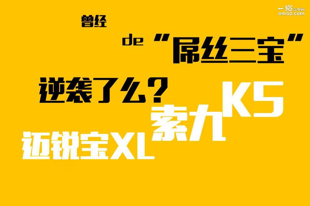 """""""�潘咳�宝""""是否逆袭? K5、索9、迈锐宝XL购车推荐"""