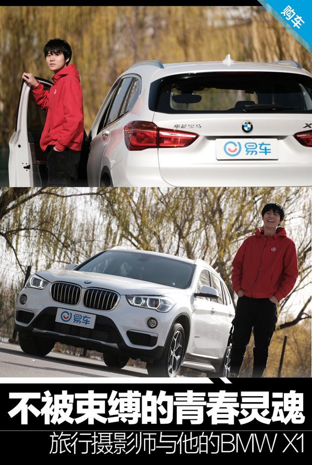 不被束缚的青春灵魂 旅行摄影师与BMW X1