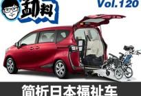 让残疾人活得更有尊严 日本福祉车简析