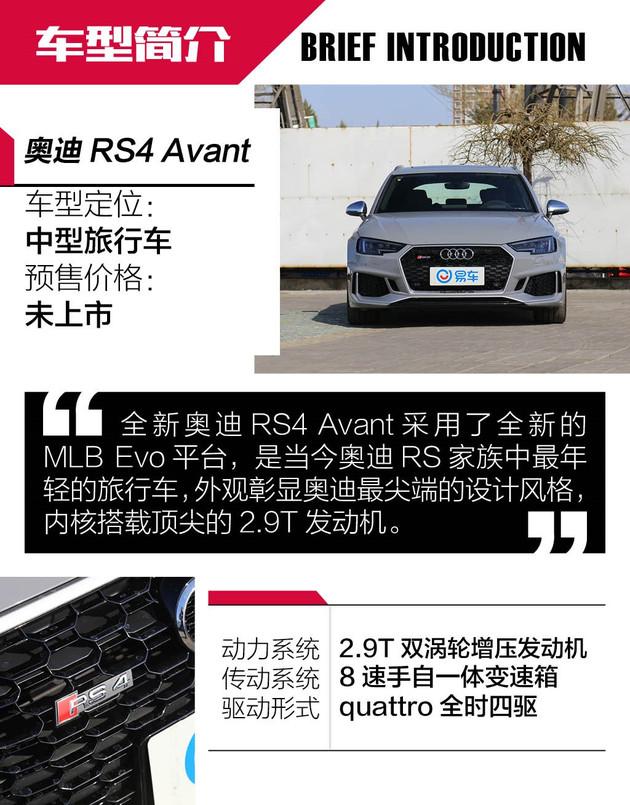 """""""猛兽""""脱下西装,奥迪RS4 Avant不再低调!"""