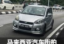 老奔驰特别多 看马来西亚人开什么车