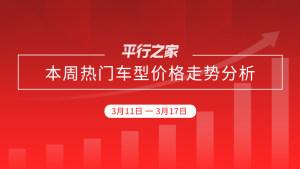 3月11日-3月17日热门车型价格走势分析