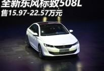 售15.97-22.57万元 标致508L正式上市