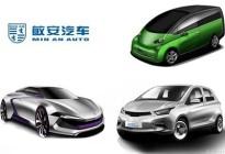 江苏敏安将获新建纯电动乘用车生产资质