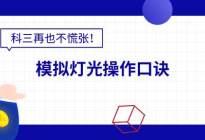 2019科三模拟灯光操作口诀及详解,看完再也不慌张!
