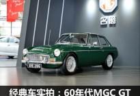 查尔斯王储同款座驾 实拍经典MGC GT