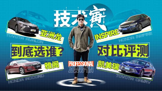 丰田本田混动中型车 选哪个好?| 技术寅