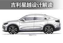 最美中国运动SUV?吉利星越设计解读