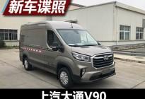 推客车/厢货/底盘 上汽大通V90申报图