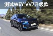 更加讨喜的改变 测试WEY VV7升级款