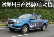 争做最6皮卡 试驾郑州日产锐骐6 2.5T自动挡