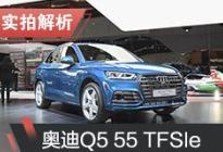 2019日内瓦车展:实拍奥迪Q5 55 TFSIe