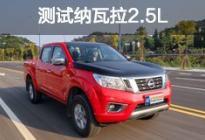 拥有标杆式表现 测试郑州日产纳瓦拉 2.5L