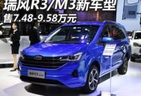 售7.48-9.58万 瑞风M3/R3新增车型上市