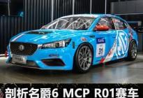 JR-改装社:名爵6 MCP R01赛车深度解析