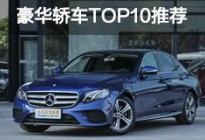 BBA仍占头席 豪华品牌轿车销量TOP10推荐