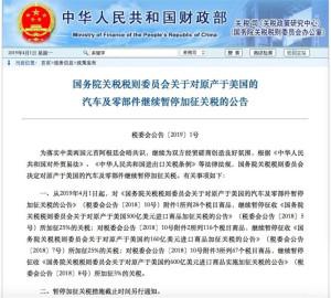 快讯!4月1日开始,中方继续暂停对美加征关税