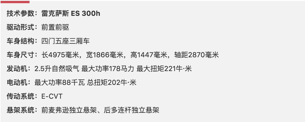 亚洲龙vs.ES,相同底盘动力价格却差十多万,到底有啥不一样