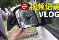 首次给日产NV200换后视镜【汽车Vlog038】