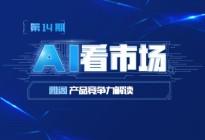 AI看市场|数据解读雅阁的产品竞争力