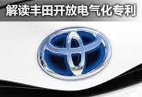 垄断还是共赢?解读丰田开放电动化专利