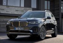 提供M Performance车型 BMW X7将4月15日上市