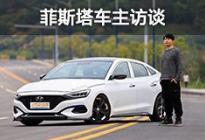 改装潜力无限 北京现代菲斯塔车主访谈