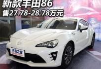 售27.78-28.78万元 新款丰田86正式上市