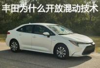 免费的混动技术 藏着丰田的新能源市场野心