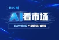 AI看市场|数据解读RAV4荣放产品竞争力