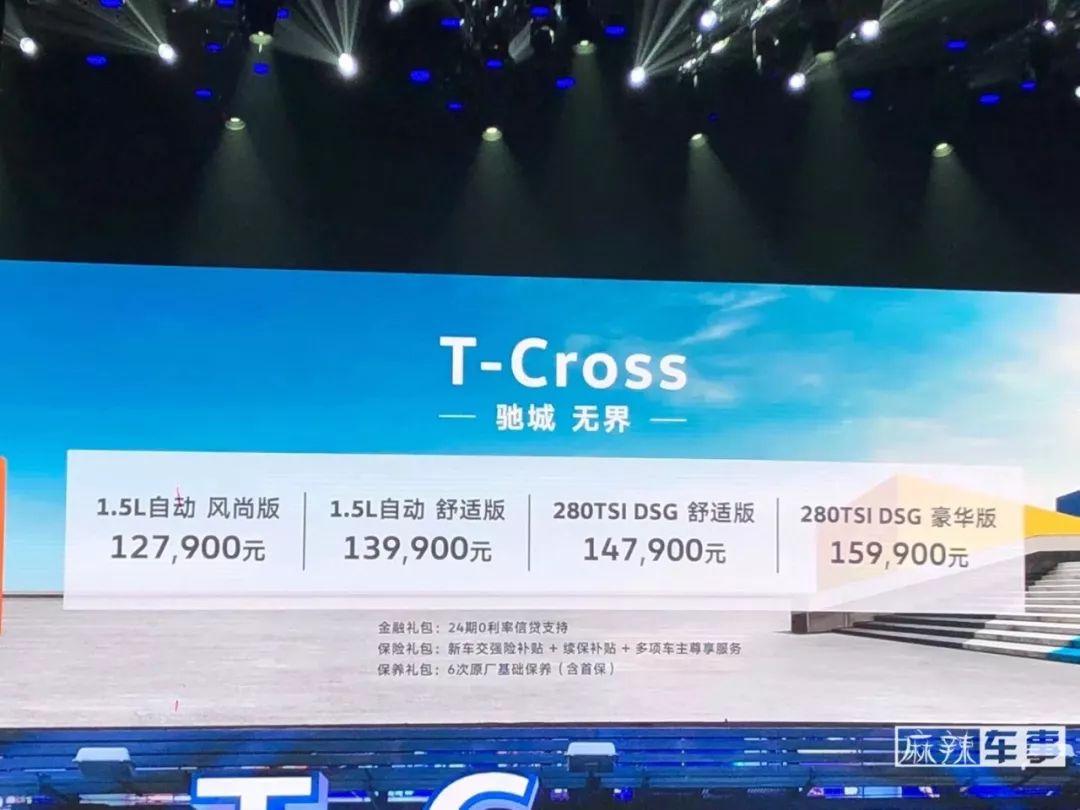 上汽大众12.79万元起售的T-Cross搅局小型SUV市场