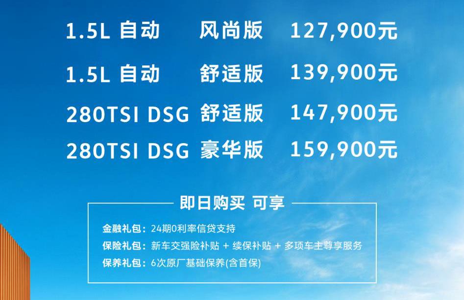 大众最便宜SUV12.79万起 却是最笃定的一次