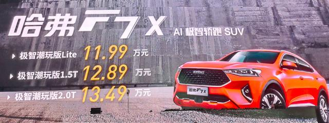 哈弗F7轿跑版开卖,造型酷似宝马X6,不到12万就能买