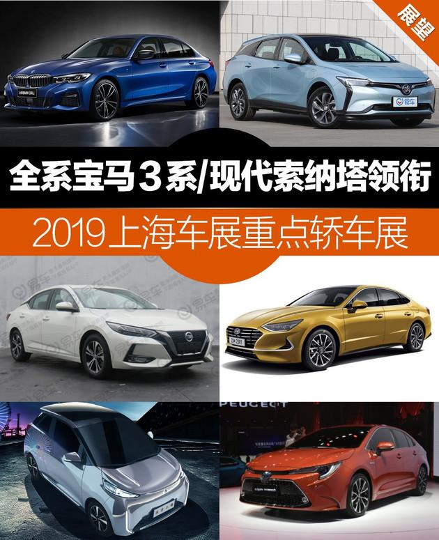 轿车终于要逆袭了 2019上海车展重点轿车展望