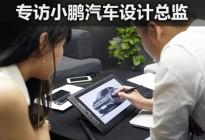 官图/假想图会面 对话小鹏汽车设计师