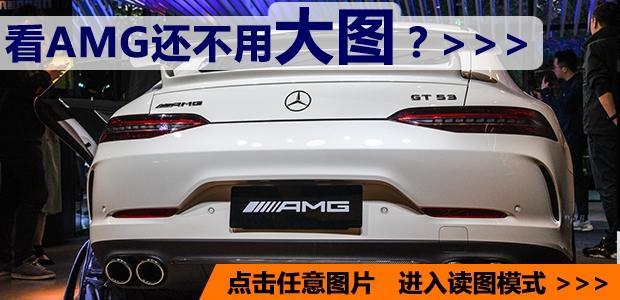 运动与豪华的结合 实拍AMG GT四门跑车