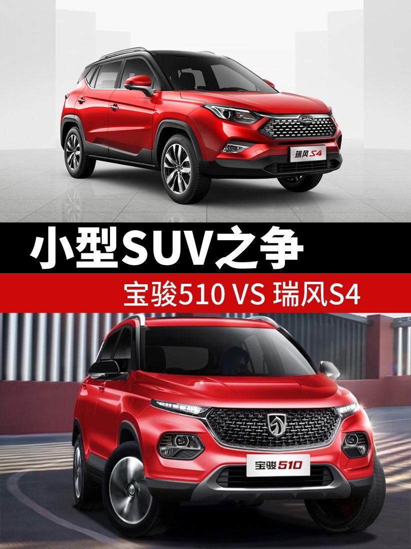 年轻人的第一台SUV怎么选?看瑞风S4决胜宝骏510!