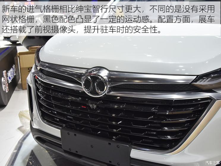 """家族新人 实拍北汽绅宝""""智""""系列新车"""