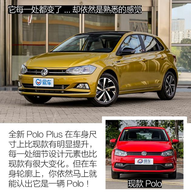 不要被全新Polo Plus的名字所迷惑 它依然是年轻人的好伙伴