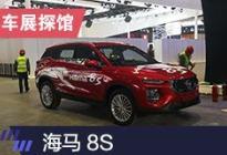 2019上海车展探馆:海马 8S