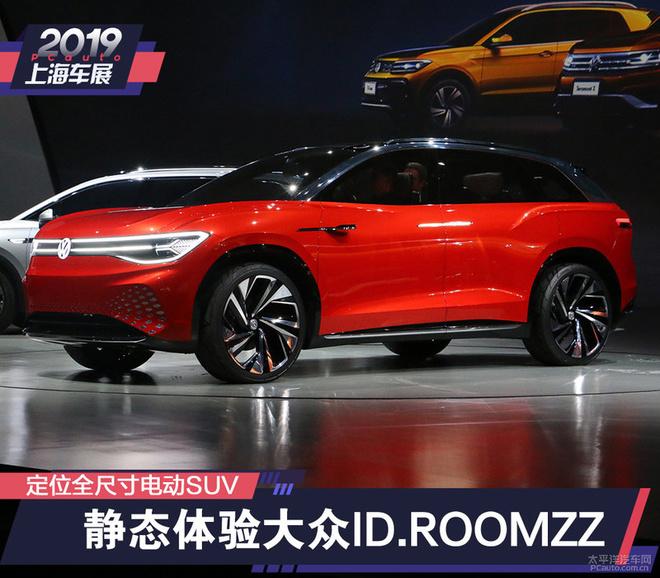 2019上海车展:静态体验大众ID.ROOMZZ