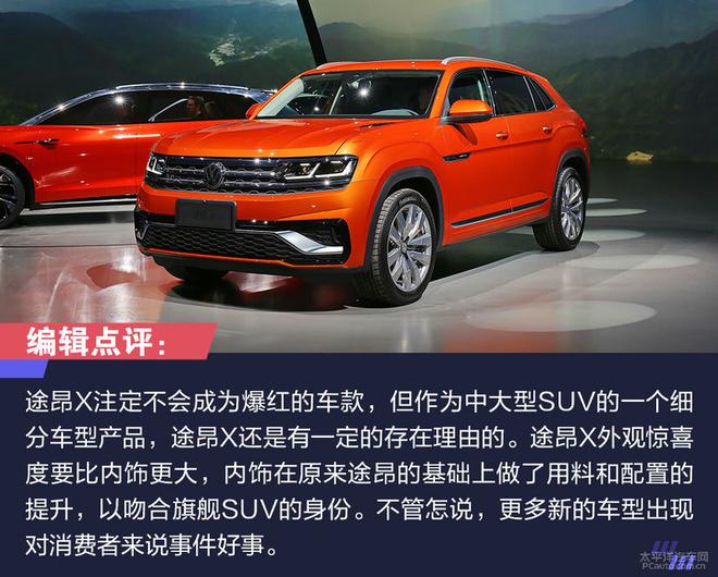 2019上海车展:静态体验上汽大众途昂X