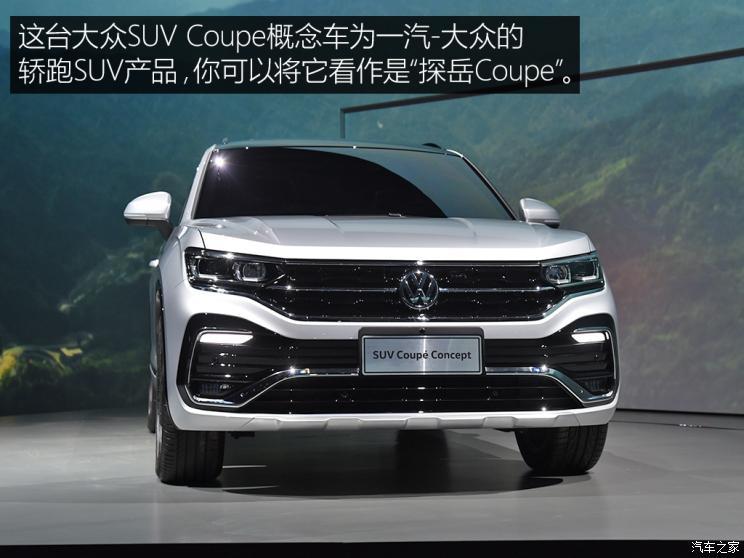 溜背潮流来袭 实拍大众SUV Coupe概念车