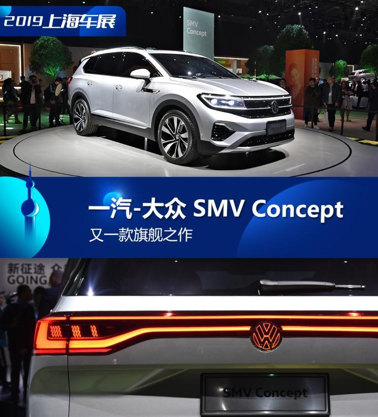 旗舰之作 实拍一汽-大众 SMV Concept